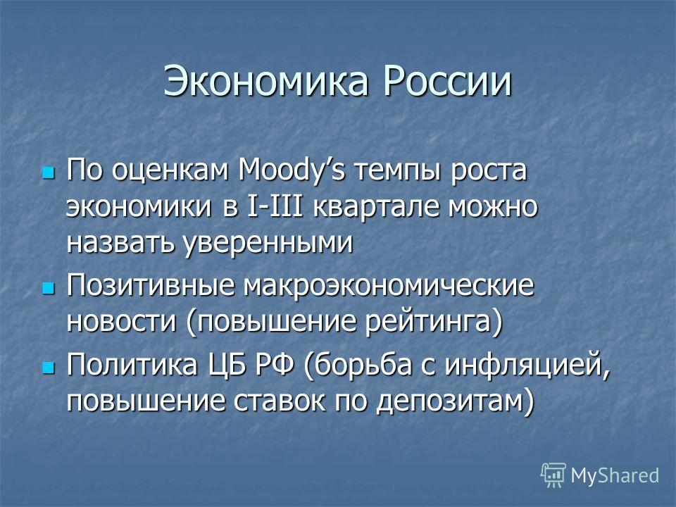 Экономика России По оценкам Moodys темпы роста экономики в I-III квартале можно назвать уверенными По оценкам Moodys темпы роста экономики в I-III квартале можно назвать уверенными Позитивные макроэкономические новости (повышение рейтинга) Позитивные