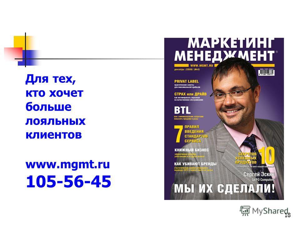 18 Для тех, кто хочет больше лояльных клиентов www.mgmt.ru 105-56-45