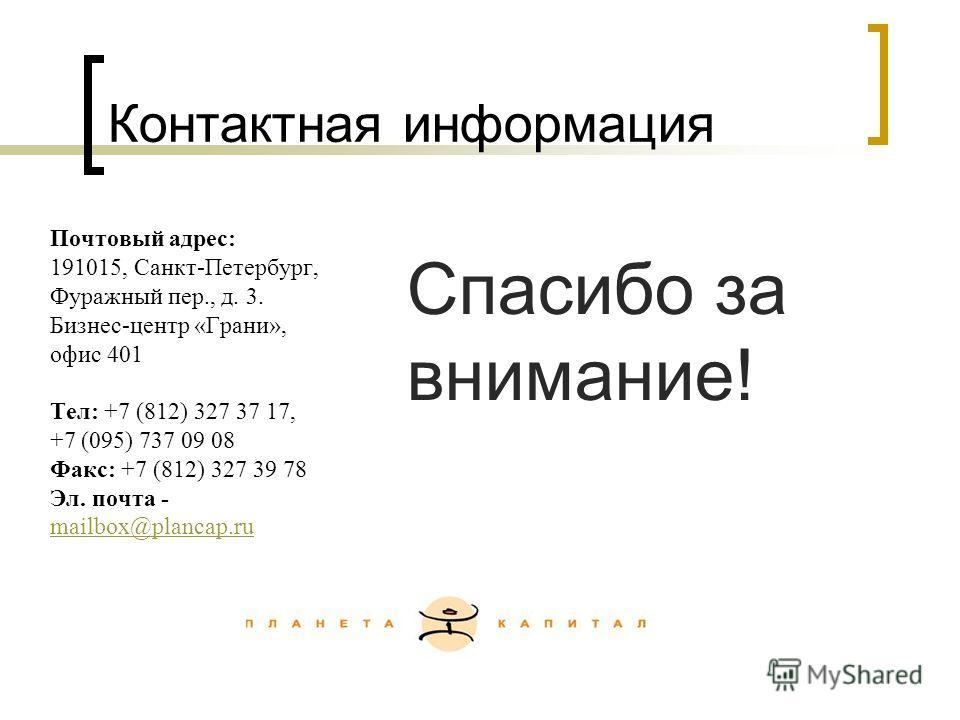 Контактная информация Почтовый адрес: 191015, Санкт-Петербург, Фуражный пер., д. 3. Бизнес-центр «Грани», офис 401 Тел: +7 (812) 327 37 17, +7 (095) 737 09 08 Факс: +7 (812) 327 39 78 Эл. почта - mailbox@plancap.ru Спасибо за внимание!