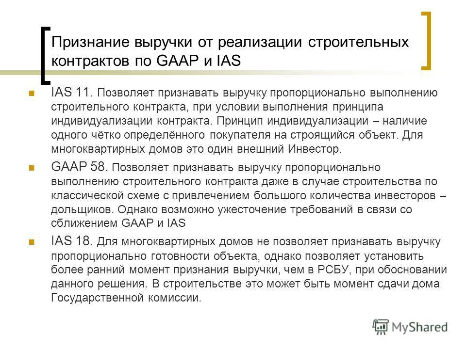 Признание выручки от реализации строительных контрактов по GAAP и IAS IAS 11. Позволяет признавать выручку пропорционально выполнению строительного контракта, при условии выполнения принципа индивидуализации контракта. Принцип индивидуализации – нали