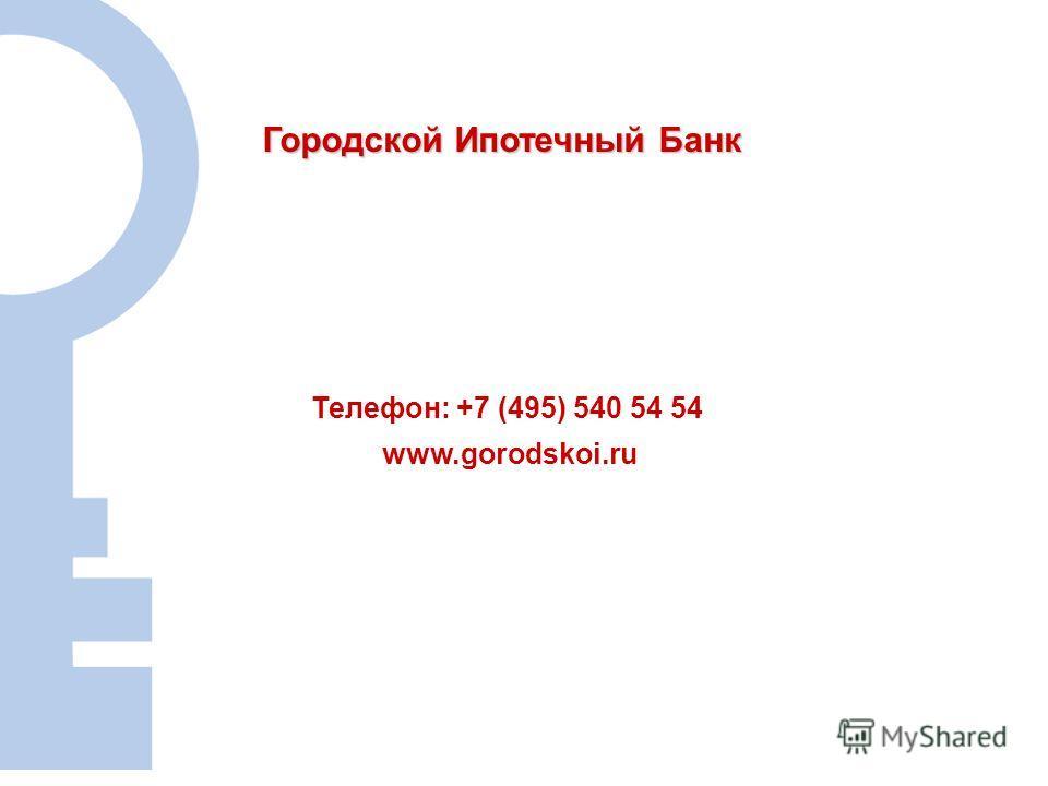 11 Городской Ипотечный Банк Телефон: +7 (495) 540 54 54 www.gorodskoi.ru