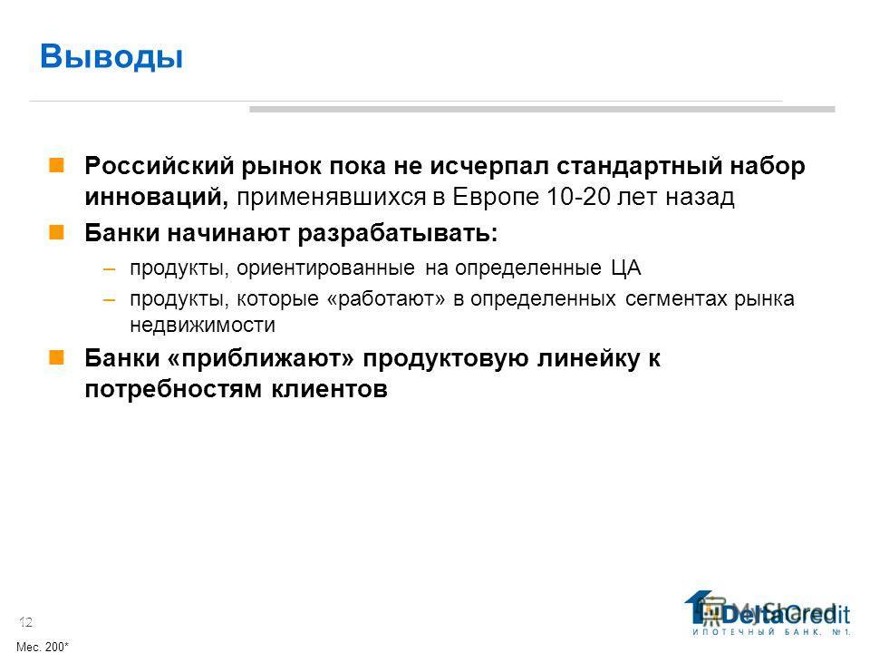 12 Выводы Российский рынок пока не исчерпал стандартный набор инноваций, применявшихся в Европе 10-20 лет назад Банки начинают разрабатывать: –продукты, ориентированные на определенные ЦА –продукты, которые «работают» в определенных сегментах рынка н