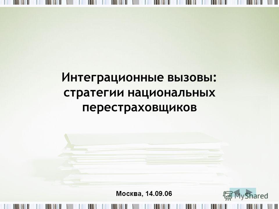 Интеграционные вызовы: стратегии национальных перестраховщиков Москва, 14.09.06