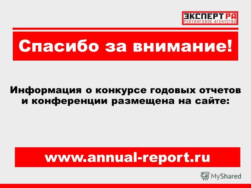 Спасибо за внимание! Информация о конкурсе годовых отчетов и конференции размещена на сайте: www.annual-report.ru