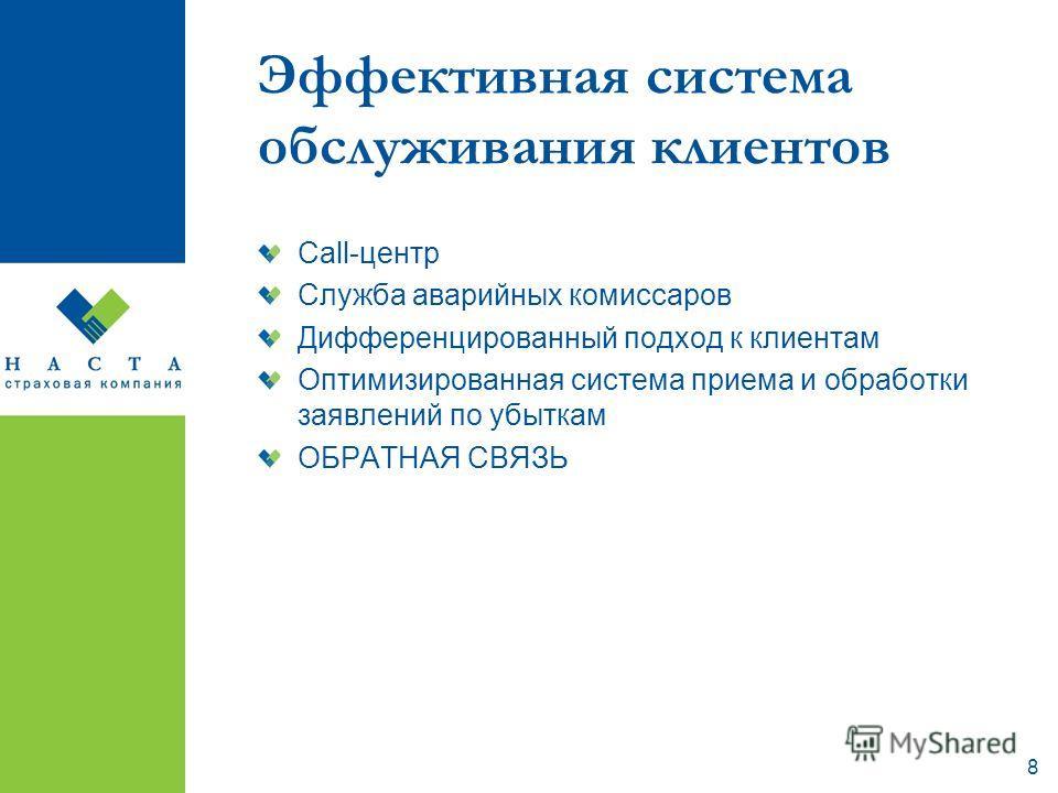 8 Эффективная система обслуживания клиентов Call-центр Служба аварийных комиссаров Дифференцированный подход к клиентам Оптимизированная система приема и обработки заявлений по убыткам ОБРАТНАЯ СВЯЗЬ