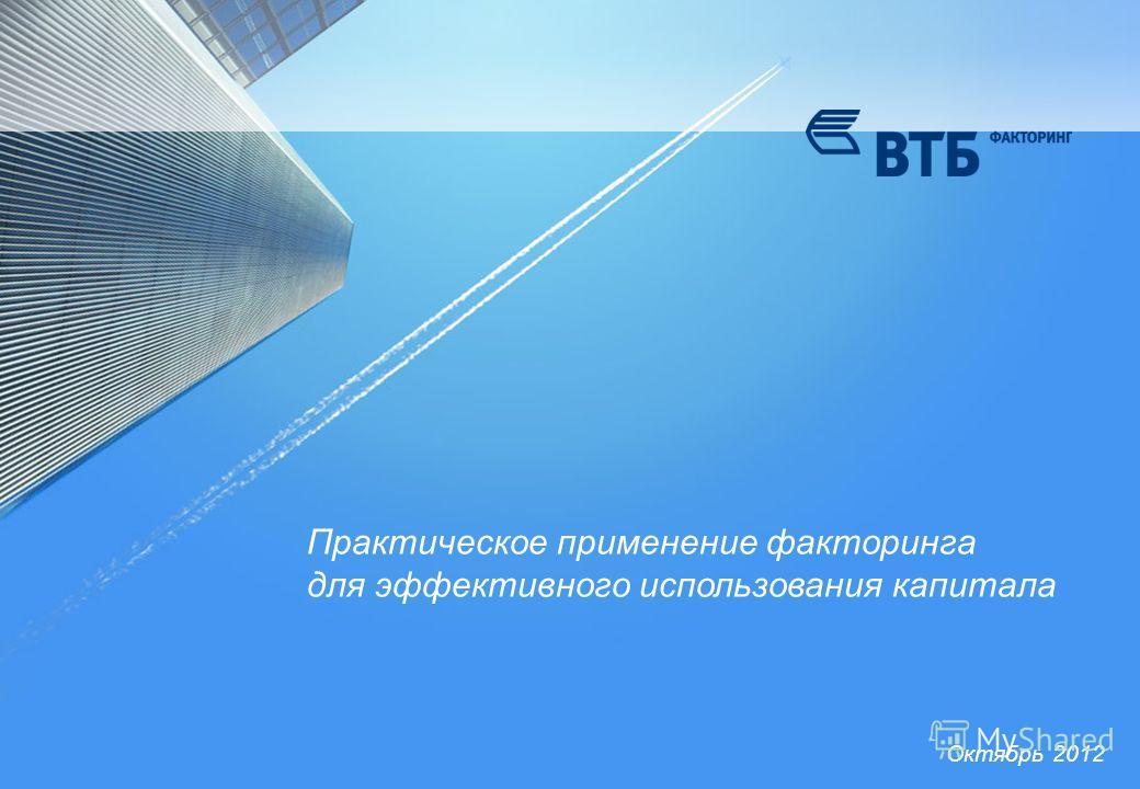 Практическое применение факторинга для эффективного использования капитала Октябрь 2012