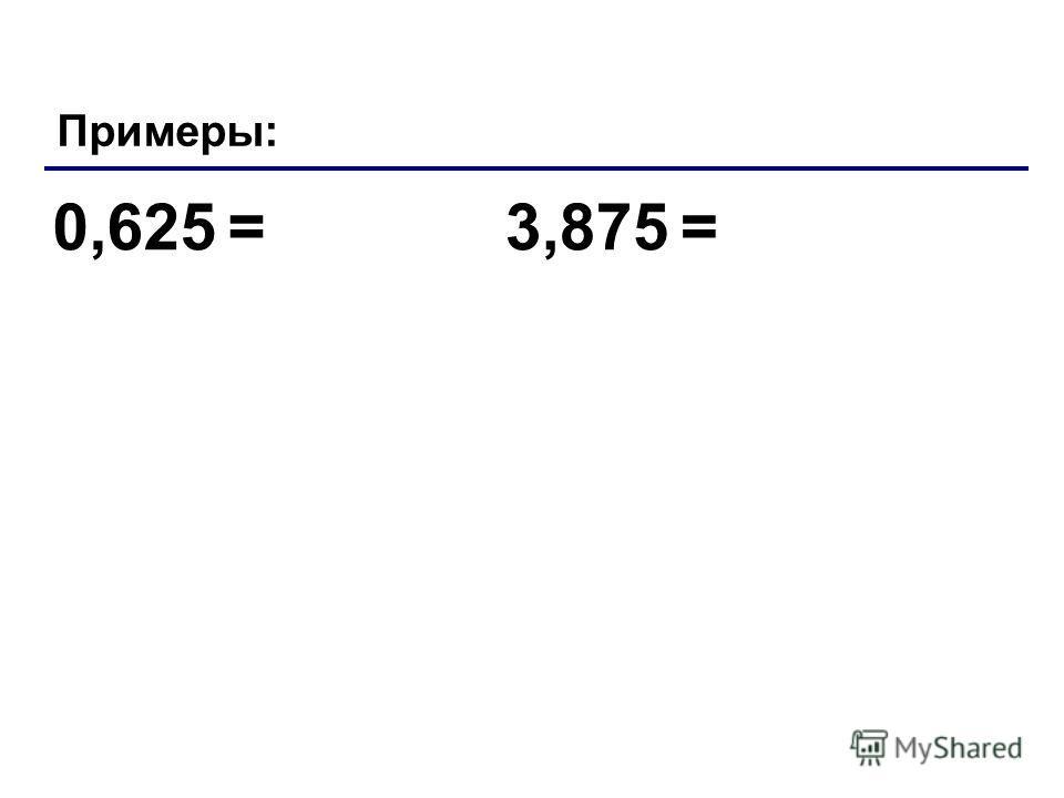 Примеры: 0,625 =3,875 = Лекция 4: Системы счисления