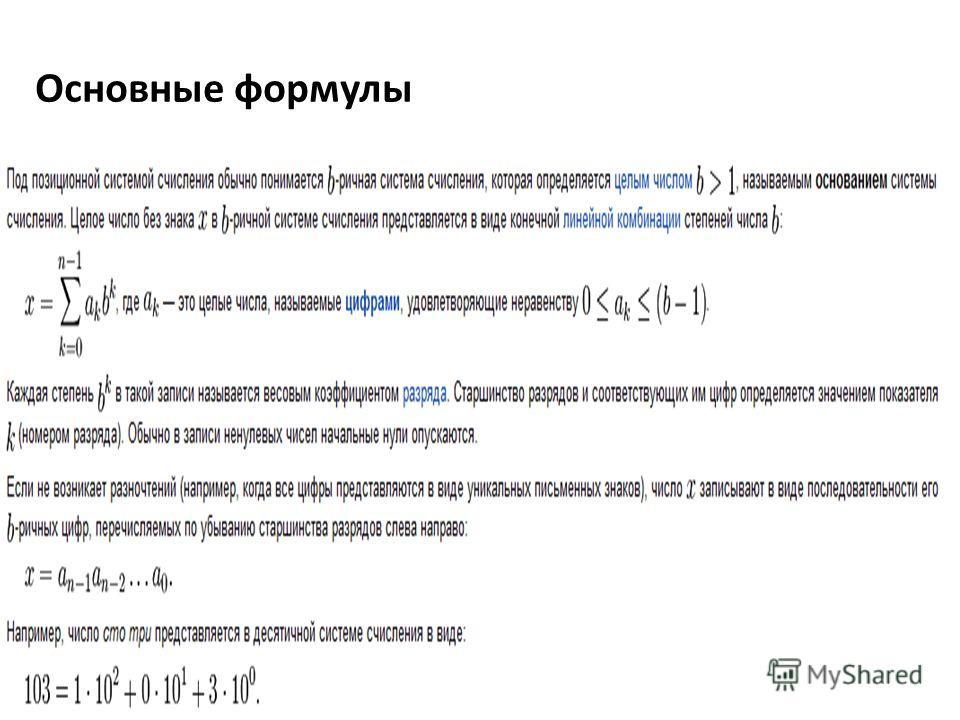 Основные формулы Лекция 4: Системы счисления