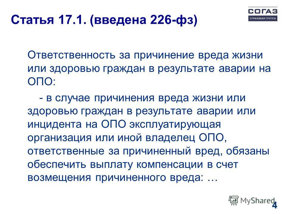 Статья 17.1. (введена 226-фз) Ответственность за причинение вреда жизни или здоровью граждан в результате аварии на ОПО: - в случае причинения вреда жизни или здоровью граждан в результате аварии или инцидента на ОПО эксплуатирующая организация или и