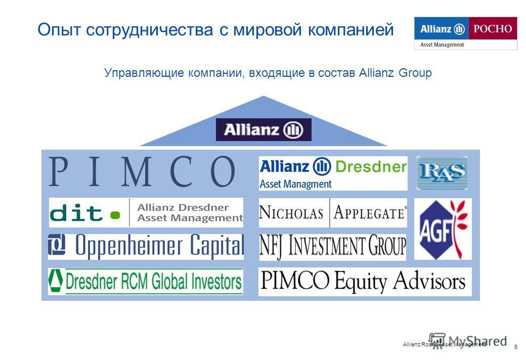 Allianz Rosno Asset Management 6 Управляющие компании, входящие в состав Allianz Group Опыт сотрудничества с мировой компанией