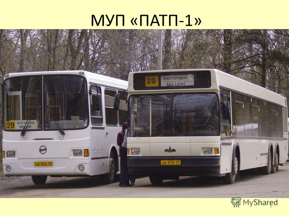 МУП «ПАТП-1» 1