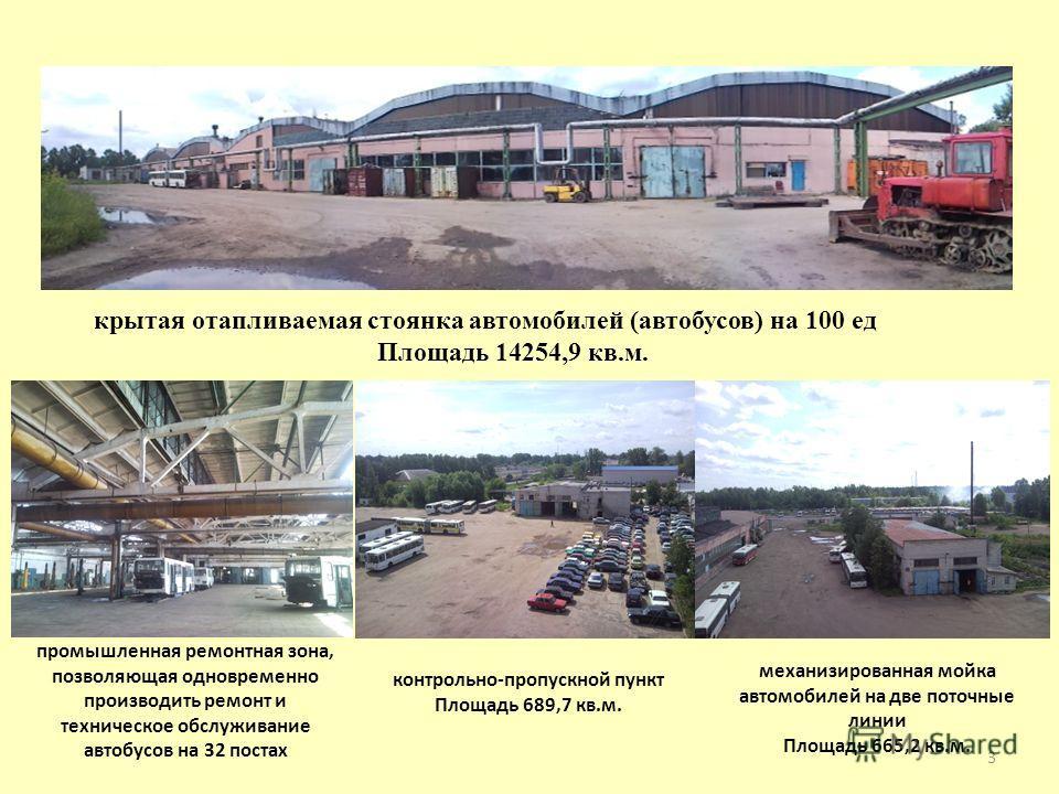 промышленная ремонтная зона, позволяющая одновременно производить ремонт и техническое обслуживание автобусов на 32 постах контрольно-пропускной пункт Площадь 689,7 кв.м. механизированная мойка автомобилей на две поточные линии Площадь 665,2 кв.м. кр