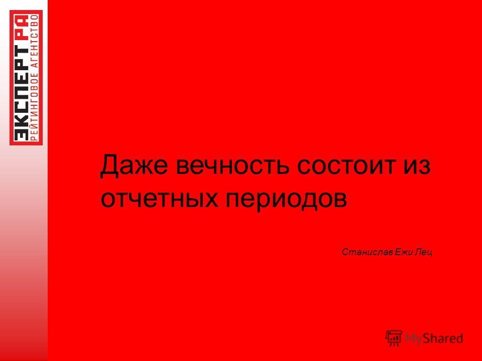 Даже вечность состоит из отчетных периодов Станислав Ежи Лец