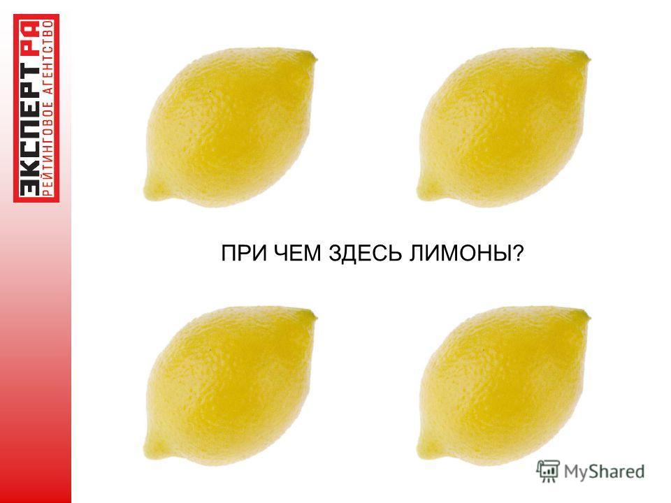 ПРИ ЧЕМ ЗДЕСЬ ЛИМОНЫ?