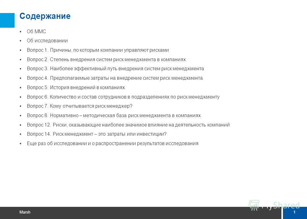 www.marsh.com.ru Состояние и развитие корпоративного риск менеджмента в России Отчет по результатам исследования Marsh Risk Consulting Павел Смолков