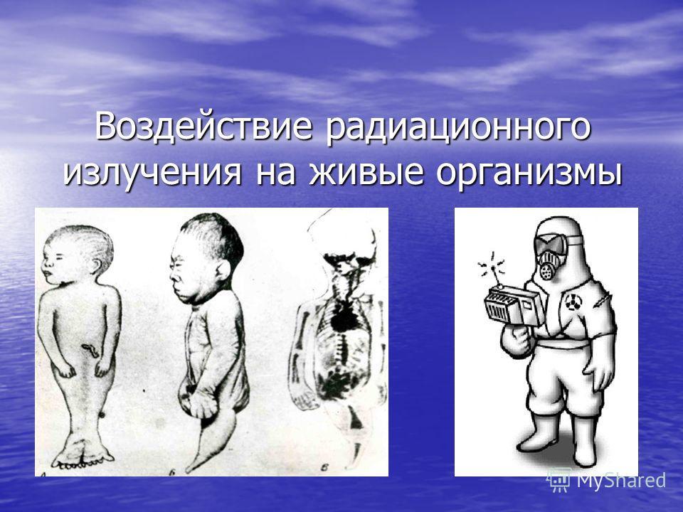 Воздействие радиационного излучения на живые организмы