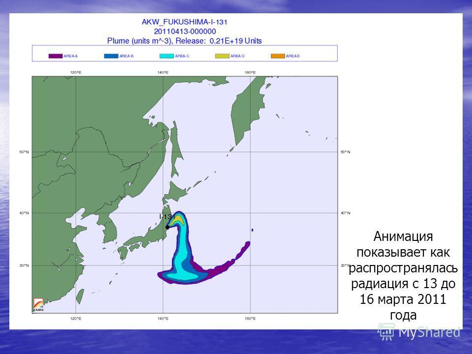 Анимация показывает как распространялась радиация с 13 до 16 марта 2011 года