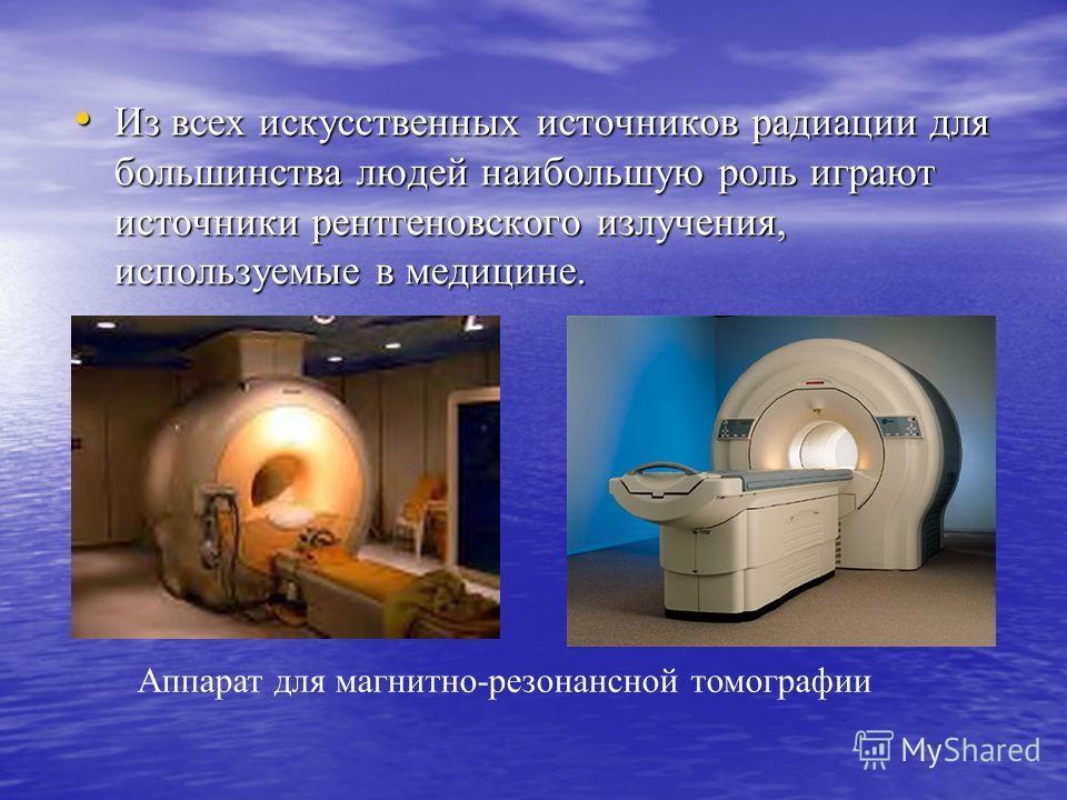 Из всех искусственных источников радиации для большинства людей наибольшую роль играют источники рентгеновского излучения, используемые в медицине. Из всех искусственных источников радиации для большинства людей наибольшую роль играют источники рентг