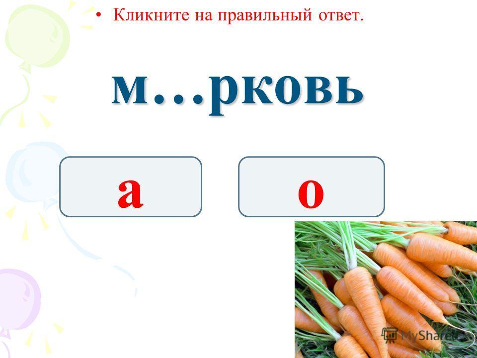 м…рковь оа