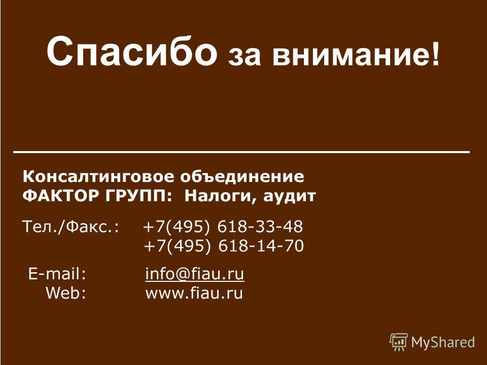 10 Спасибо за внимание! Консалтинговое объединение ФАКТОР ГРУПП: Налоги, аудит Тел./Факс.:+7(495) 618-33-48 +7(495) 618-14-70 E-mail: info@fiau.ru Web: www.fiau.ru