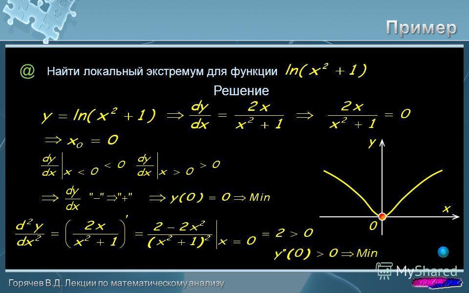 @ x y 0 Найти локальный экстремум для функции Решение