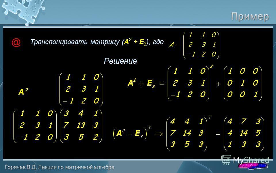 @ Транспонировать матрицу (A 2 + E 3 ), где Решение A2A2