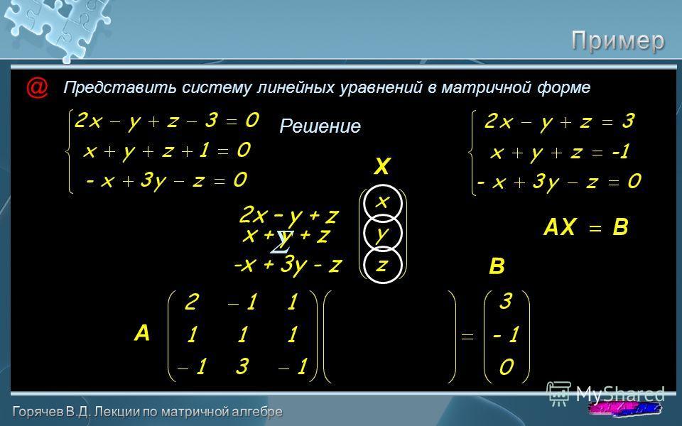 @ Представить систему линейных уравнений в матричной форме Решение A X B 2x – y + z x + y + z -x + 3y - z