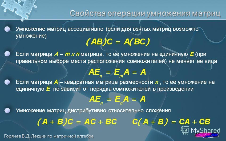 Умножение матриц ассоциативно (если для взятых матриц возможно умножение) Если матрица A – m x n матрица, то ее умножение на единичную E (при правильном выборе места расположения сомножителей) не меняет ее вида Если матрица A – квадратная матрица раз