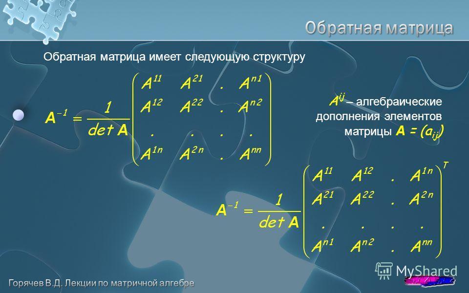 Обратная матрица имеет следующую структуру A ij – алгебраические дополнения элементов матрицы A = (a ij )