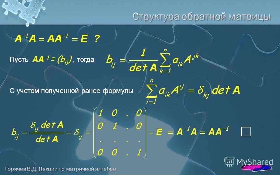 Пусть AA -1 = (b ij ), тогда С учетом полученной ранее формулы
