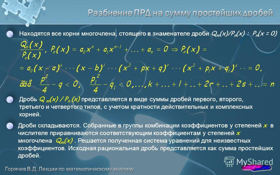 Находятся все корни многочлена, стоящего в знаменателе дроби Q m (x)/P n (x) : P n (x = 0) Дробь Q m (x) / P n (x) представляется в виде суммы дробей первого, второго, третьего и четвертого типов, с учетом кратности действительных и комплексных корне