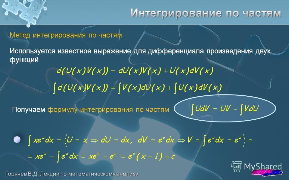 Используется известное выражение для дифференциала произведения двух функций Получаем формулу интегрирования по частям Метод интегрирования по частям
