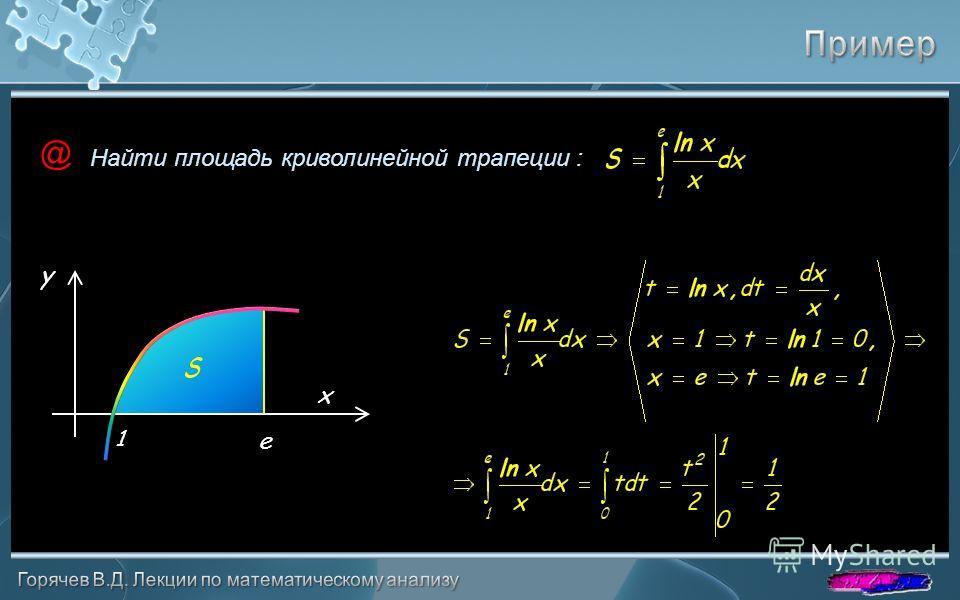 @ e 1 x y Найти площадь криволинейной трапеции :