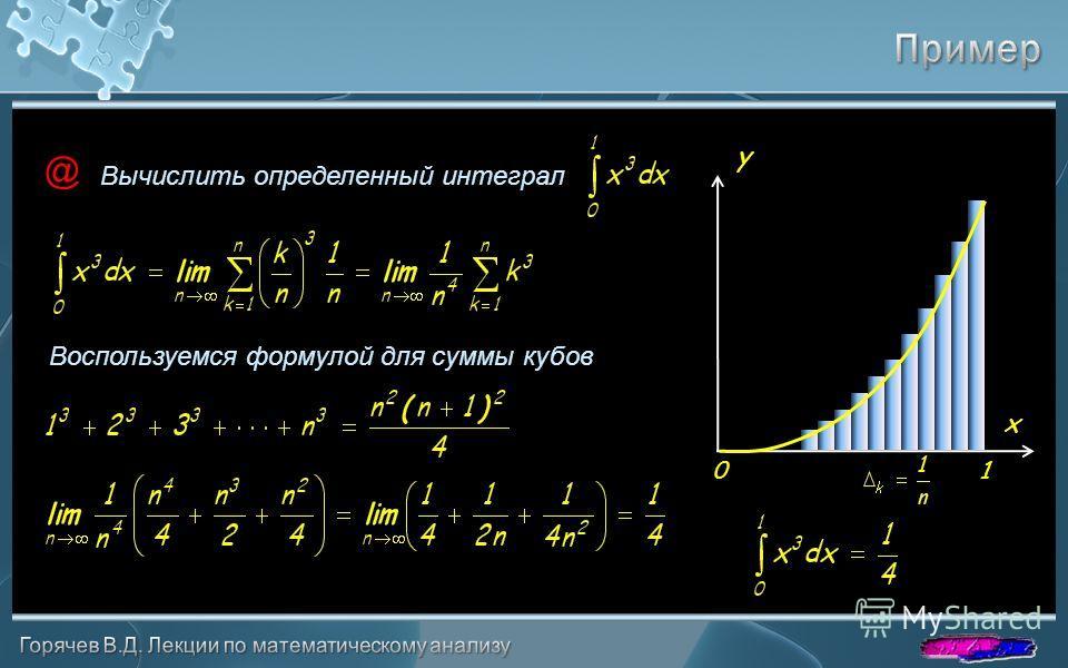@ Вычислить определенный интеграл Воспользуемся формулой для суммы кубов y x 01
