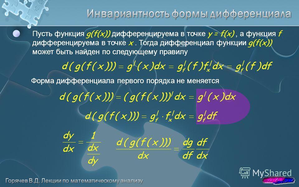 Пусть функция g(f(x)) дифференцируема в точке y = f(x), а функция f дифференцируема в точке x. Тогда дифференциал функции g(f(x)) может быть найден по следующему правилу Форма дифференциала первого порядка не меняется