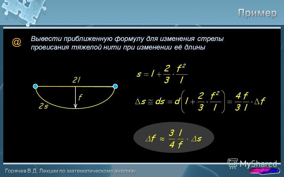 @ Вывести приближенную формулу для изменения стрелы провисания тяжелой нити при изменении её длины