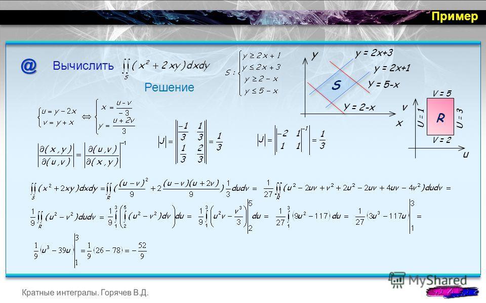 Пример @ Решение Вычислить y x Y = 2-x Y = 5-x y = 2x+3 y = 2x+1 S v u V = 2 V = 5 U = 1 U = 3 R