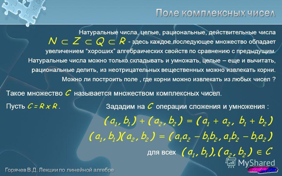 Натуральные числа, целые, рациональные, действительные числа - здесь каждое последующее множество обладает увеличением хороших алгебраических свойств по сравнению с предыдущим. Натуральные числа можно только складывать и умножать, целые – еще и вычит
