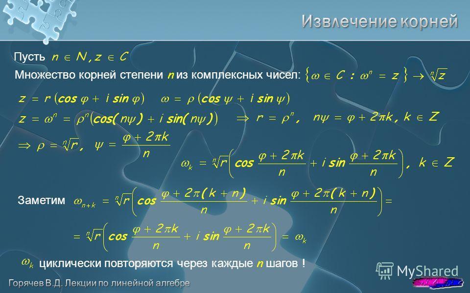 Множество корней степени n из комплексных чисел: Пусть Заметим циклически повторяются через каждые n шагов !