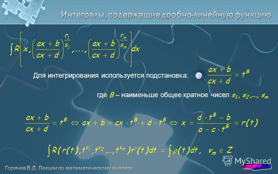Для интегрирования используется подстановка: где B – наименьше общее кратное чисел s 1, s 2,..., s m