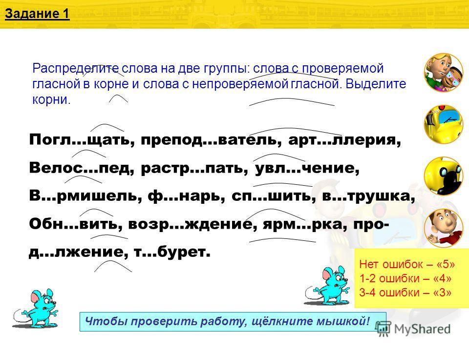 Задания 3 класс по русскому языку орфограммы в корне слова