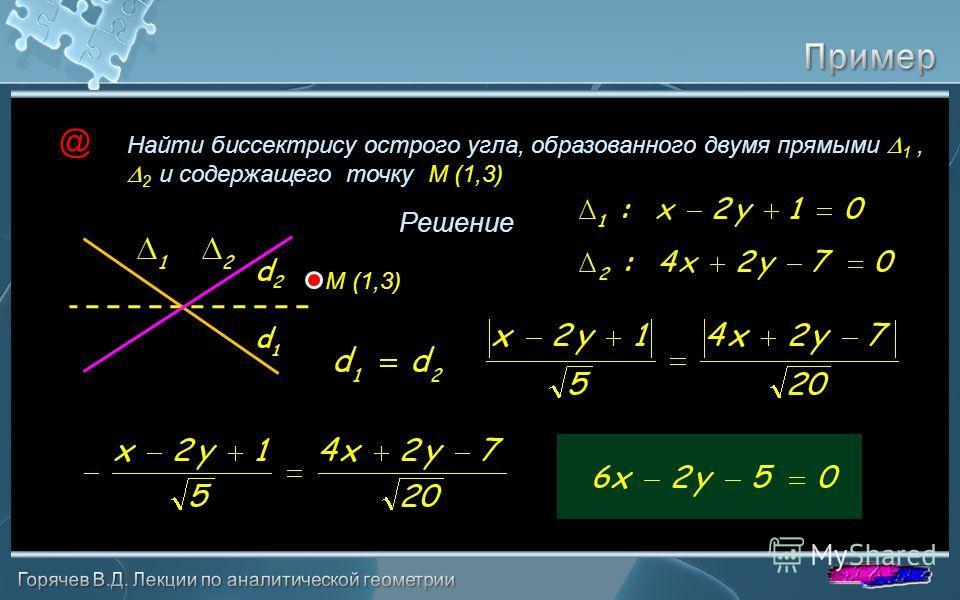 Решение @ Найти биссектрису острого угла, образованного двумя прямыми 1, 2 и содержащего точку M (1,3) M (1,3)