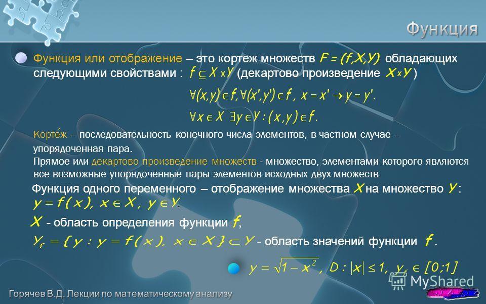 Функция одного переменного – отображение множества X на множество Y :. Функция или отображение – это кортеж множеств F = (f,X,Y), обладающих следующим