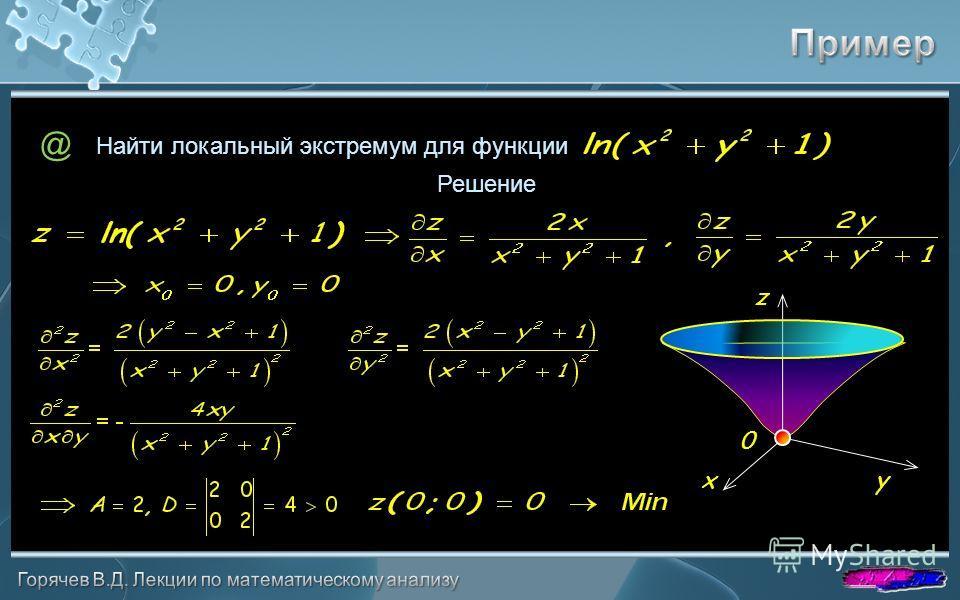 @ Найти локальный экстремум для функции Решение z x 0 y