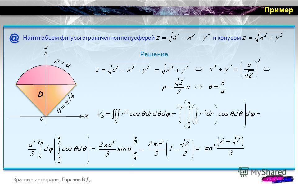 Пример Найти объем фигуры ограниченной полусферой и конусом Решение @ z x 0 D / a