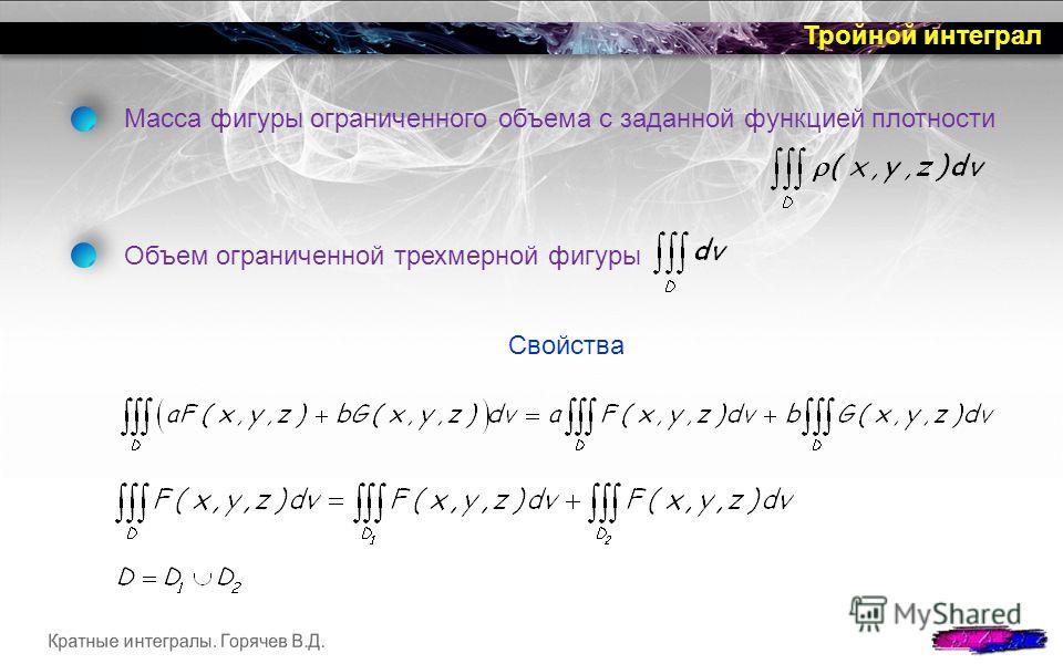 Тройной интеграл Масса фигуры ограниченного объема с заданной функцией плотности Объем ограниченной трехмерной фигуры Свойства