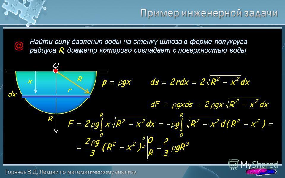 @ Найти силу давления воды на стенку шлюза в форме полукруга радиуса R, диаметр которого совпадает с поверхностью воды O R R x dx r