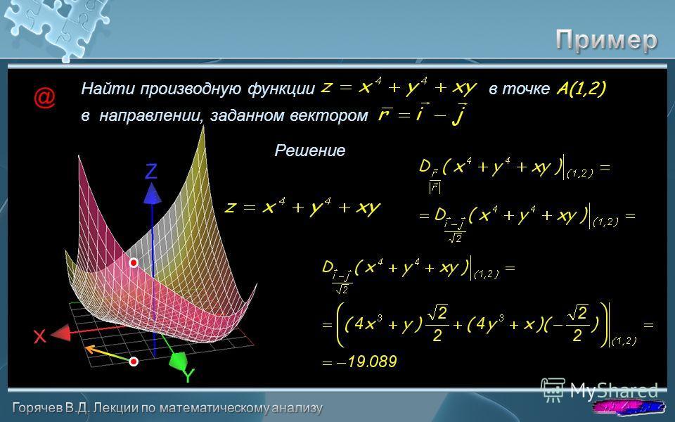 @ Найти производную функции в точке A(1,2) в направлении, заданном вектором Решение