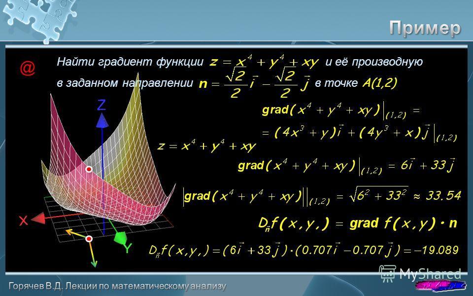 @ Найти градиент функции и её производную в заданном направлении в точке A(1,2)