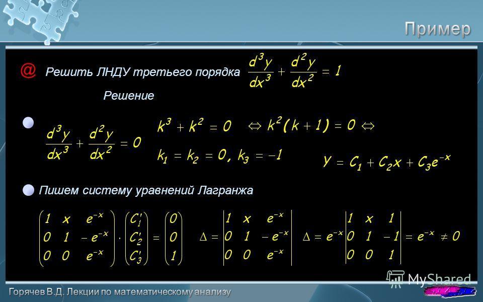 @ Решить ЛНДУ третьего порядка Решение Пишем систему уравнений Лагранжа